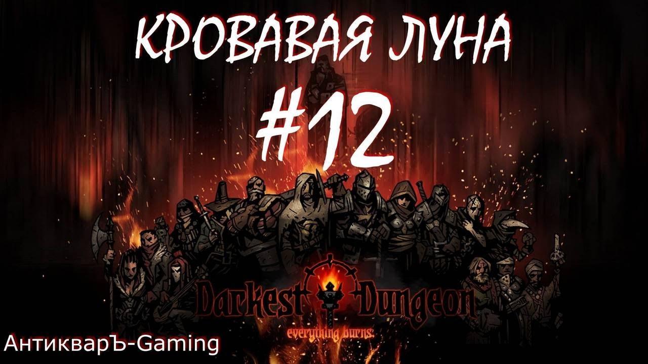 Прохождение Darkest Dungeon Кровавая Луна Выпуск №12