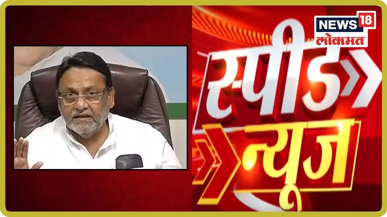 Evening Top Headlines | Marathi News | Speed News | 29 Oct 2019