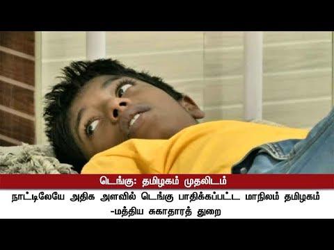 அதிகளவில் டெங்கு பாதிக்கப்பட்ட மாநிலம் தமிழகம்: மத்திய சுகாதாரத் துறை | Dengue Fever | Tamilnadu
