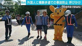 五輪控え外国人観光客を対象 交通事故防止呼びかけ(18/07/21) thumbnail