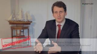 видео Соглашение о конфиденциальности