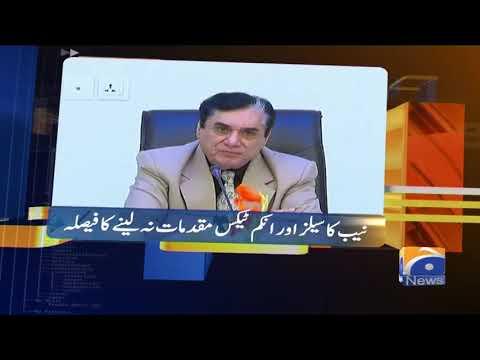 Geo News Updates 7:30 PM   23rd August 2019
