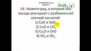 Тесты по химии. Химические свойства оксидов. Тест А8 РТ по химии 2014 2015 этап 2