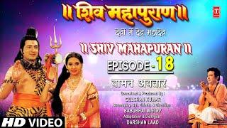 Shiv Mahapuran - Episode 18