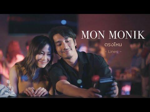 คอร์ดเพลง ตรงไหน (Lines) Mon Monik มน Room39