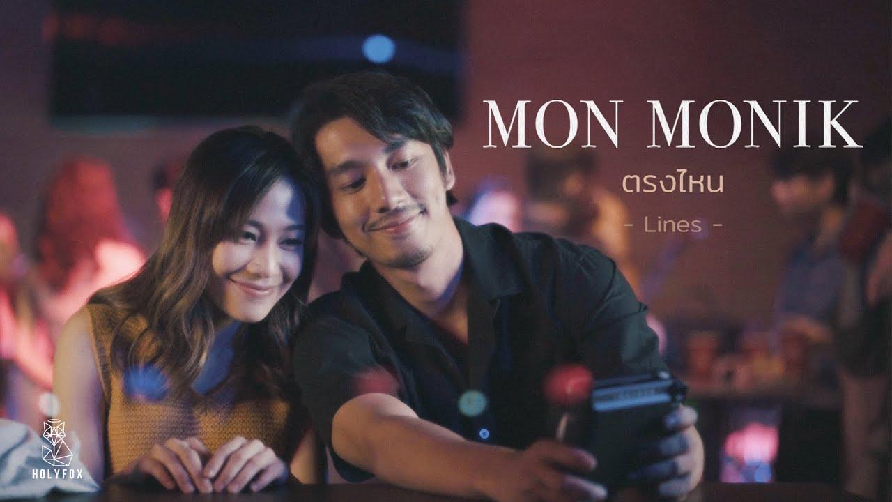 Mon Monik – ตรงไหน   Lines [Official MV]