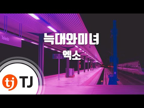 Wolf 늑대와미녀_EXO 엑소_TJ노래방 (Karaoke/lyrics/romanization/KOREAN)