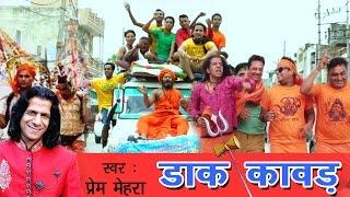 Bhole Baba Bhajan _ Dak Kawad _ डाक कावड़ _New Kawad Bhajan 2016 _ Dak Kawad Song _ Prem Mehra