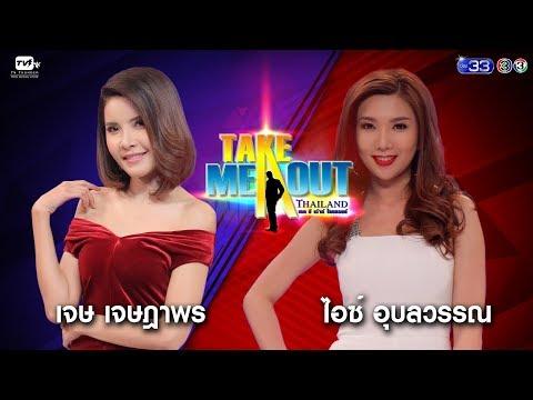 เจษ & ไอซ์ - Take Me Out Thailand ep.8 S13 (5 พ.ค. 61) FULL HD