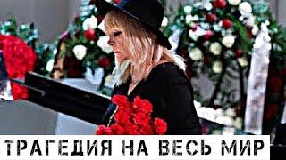 У Пугачёвой умер сын: Первые новости ужасной трагедии