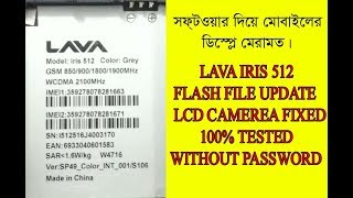 LAVA IRIS 512 FLASH FILE LCD CAMEREA FIXED WITHOUT PASSWORD