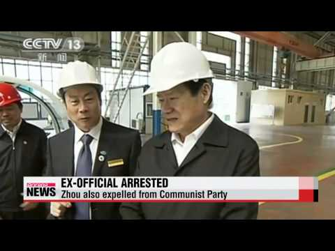 China′s ex-security chief arrested for corruption, leaking secrets   中, 저우융캉 체포…