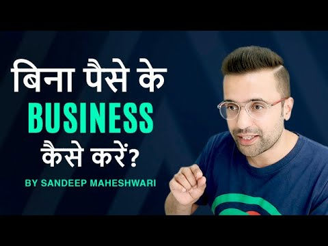 बिना पैसे के Business कैसे करें | How to Start a Business with No Money? By Sandeep Maheshwari