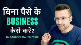 बिना पैसे के Business कैसे करें   How to Start a Business with No Money? By Sandeep Maheshwari