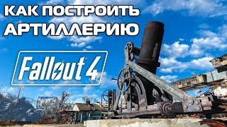 Fallout 4 - КАК ПОСТРОИТЬ АРТИЛЛЕРИЮ