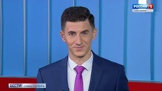 Вести Севастополь. События недели 20.10.2019