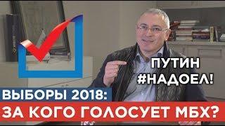 За кого голосует Ходорковский?