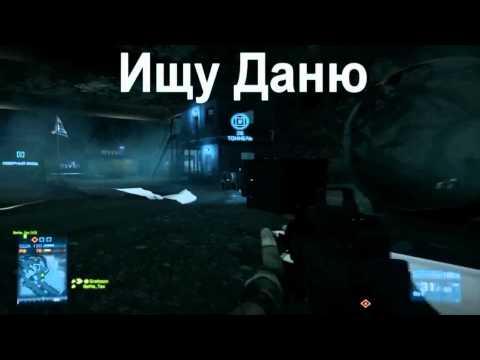 Battlefield 3 - Игра для настоящих мужиков