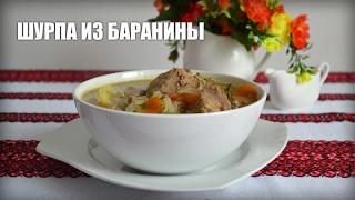 Шурпа из баранины — видео рецепт