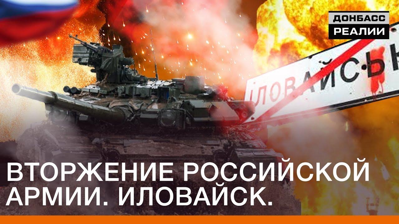 Вторжение российской армии Иловайск  Донбасс Реалии