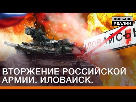 Вторжение российской армии.