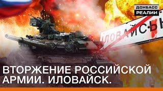 Вторжение российской армии. Иловайск | Донбасс Реалии