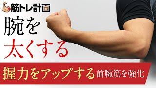 握力アップのカギを握る「前腕筋」を太くするための筋トレ thumbnail