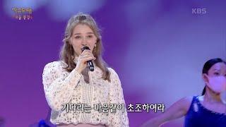 마리아 - 코스모스 피어있는 길 [가요무대/Music Stage] | KBS 211004 방송