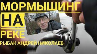 Мормышинг Знаменское Москва река Рыбак Андрей Николаев Ловля окуня спиннингом 04 11 2020
