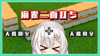 [LIVE] 【2面打ち】エゴサ雀士の天鳳個室🌸【アイドル部】
