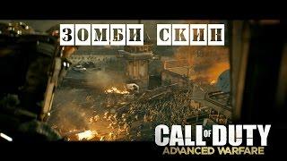 Як отримати зомбі скін і зомбі шмот в Call Of Duty advanced warfare