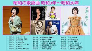 昭和の歌謡曲 昭和3年~昭和20年 ♪ღ♫ 昭和の歌謡曲メドレー♪ღ♫ 懐かしのヒットソング