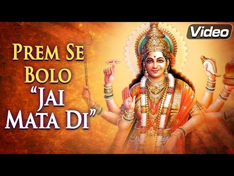 Prem Se Bolo Jai Mata Di | Popular Bhakti Songs Hindi | Navratri Special Aarti Song