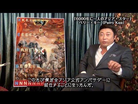 ロバート・秋山竜次が演じる、ペリー・キーさんが『KEREN』の全アジア公式アンバサダーに就任 喜びのインタビュー動画公開