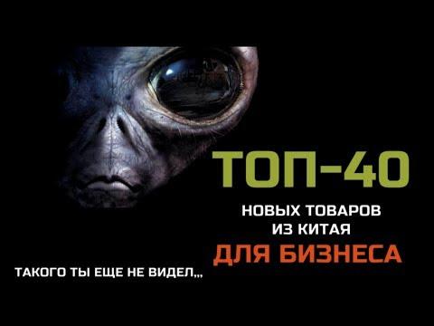 ТОП-40 ШОКОВЫХ НОВИНОК