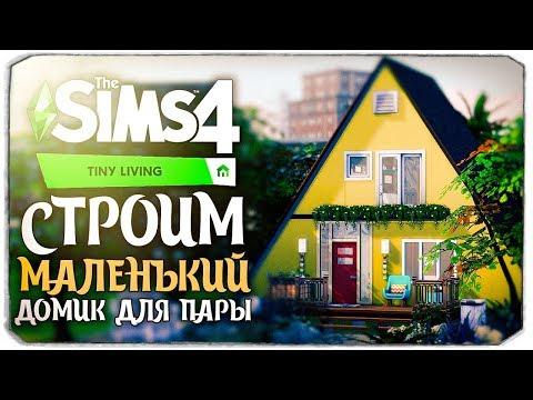 Строим маленький домик для пары - The Sims 4 Компактная жизнь