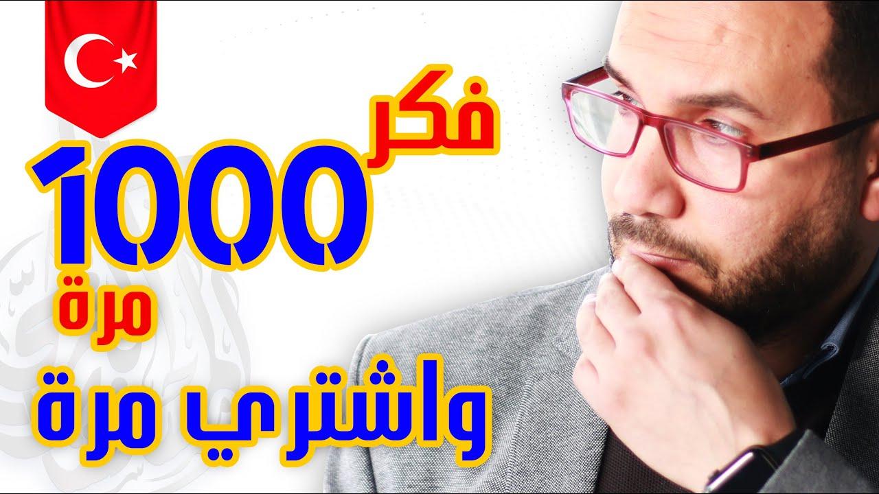 فكر 1000 مرة ونفذ مرة واحدة | احمد الاستشاري