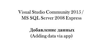 3. Visual Studio Community 2015/MS SQL Server 2008 Express - Добавление данных (Adding data via app)
