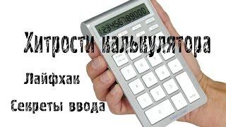 Хитрости калькулятора! Лайфхак! Как правильно считать?