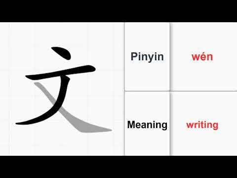How to write 214 Chinese Radicals - writing (wén) (no.67) |Learn Chinese from A-Z