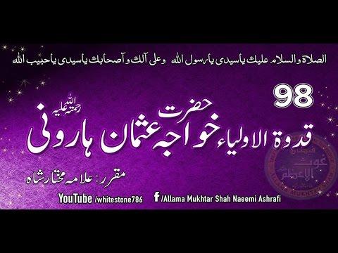 (98)Story of Khawaja Osman Harvani History of Chishti order and Qawwali