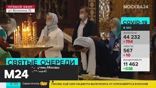 На входе в Храм Христа Спасителя у прихожан проверяют температуру - Москва 24