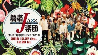http://www.bluenote.co.jp/jp/artists/nettai-jazz-gakudan/ 日本が誇...