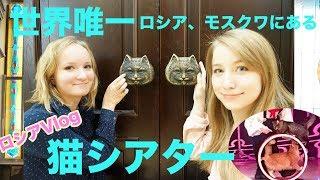 猫シアターのホームページはこちら http://kuklachev.ru/ 楽曲提供:Pro...