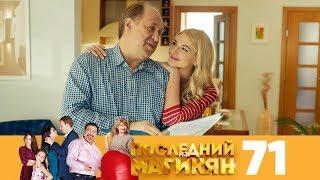 Последний из Магикян | Сезон 5 | Серия 71