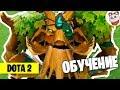 DOTA 2 — Как играть за TREANT PROTECTOR