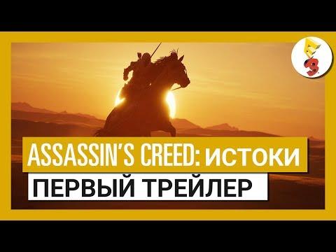 Assassins Creed Истоки: E3 2017 - Первый трейлер