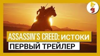 Assassin's Creed Истоки: E3 2017 - Первый трейлер