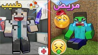 فلم ماين كرافت : الطبيب و المريض !!؟ 😱 ( قصه خرافيه مؤثر) Minecraft Movie l
