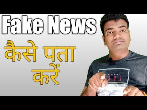 फेक न्यूज को कैसे पहचानें | FAKE NEWS - Research Guides in Hindi